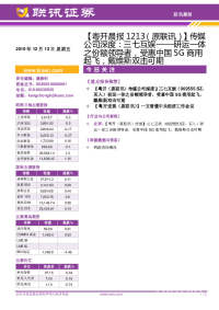 【粤开晨报(原联讯)】传媒公司深度:三七互娱——研运一体之份额领导者,受惠中国5G商用起飞,戴维斯双击可期