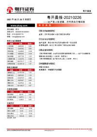 粤开晨报:地产股上涨逻辑,历年两会行情回测