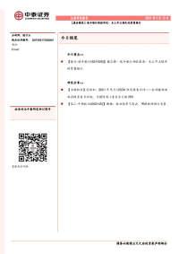 【晨会聚焦】瑞丰银行新股研究:本土市占领先的零售银行
