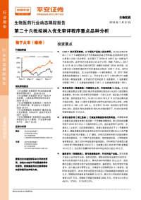 生物医药行业动态跟踪报告:第二十六批拟纳入优先审评程序重点品种分析