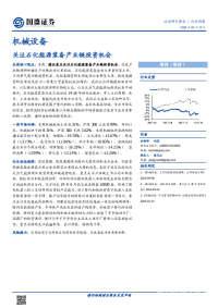 机械设备:关注石化能源装备产业链投资机会
