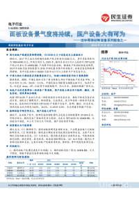 泛半导体材料设备系列报告之一:面板设备景气度将持续,国产设备大有可为