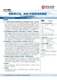 5G行业专题系列报告之一:物联网兴起,MEMS传感器演绎精彩