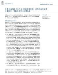 中国机械与多元化工业行业:欧美路演反馈:汽车终端市场是主要担忧;铁路资本支出前景乐观