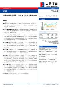 机械行业快报:中美贸易协议签署,对机械上市公司影响有限