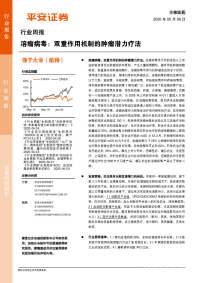 生物医药行业周报:溶瘤病毒:双重作用机制的肿瘤潜力疗法