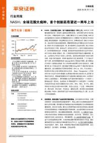生物医药行业周报:NASH:全球范围大病种,首个创新药有望近一两年上市