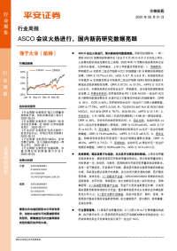 生物医药行业周报:ASCO会议火热进行,国内新药研究数据亮眼