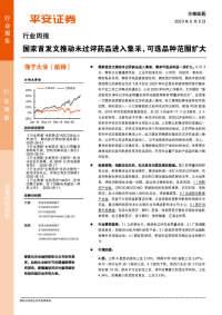 生物医药行业周报:国家首发文推动未过评药品进入集采,可选品种范围扩大