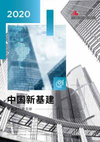 基建行业:2020中国新基建
