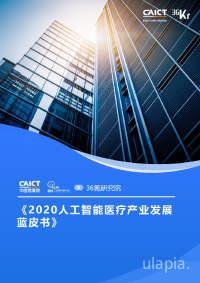 《2020人工智能医疗产业发展蓝皮书》