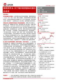 锂想系列8:关于海外锂资源标的重估的思考