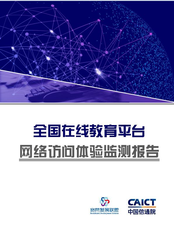 全国在线教育平台:网络访问体验监测报告