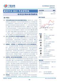 建材行业2021年投资策略:经济复苏期的顺周期弹性