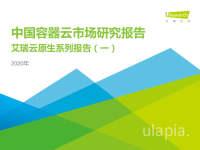 艾瑞云原生系列报告(一):中国容器云市场研究报告