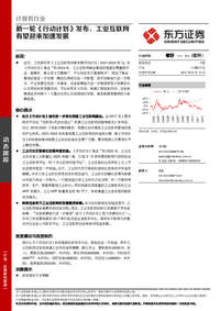计算机行业:新一轮《行动计划》发布,工业互联网有望迎来加速发展