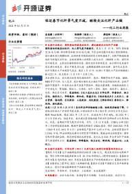 化工行业周报:临近春节化纤景气度不减,继续关注化纤产业链