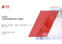 2020年中国血管造影设备行业概览