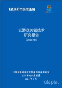 云计算行业:云游戏关键技术研究报告(2020年)