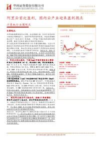 计算机行业周观点:阿里云首次盈利,国内云产业迎来盈利拐点