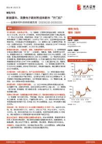 """金属新材料高频数据周报:新能源车、消费电子新材料迎来新年""""开门红"""""""