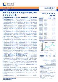 商贸零售:海南自贸港支持高端医美产业发展,孩子王首发成功过会