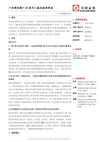 制造行业事件点评:广东移动推广5G室内小基站效果明显