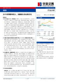 通信行业分析:20年疫情影响较大,流量增长推动确定性