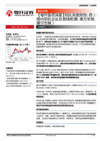 【粤开医药深度】双抗深度报告(四):国内双抗企业及管线梳理(康方生物、康宁杰瑞)