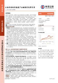 电气设备行业周报:从组件招标价格看产业链涨价或将见顶