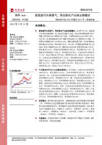 锂电池行业2020年报及2021年1季报综述:新能源汽车高景气,带动锂电产业链业绩爆发