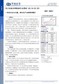 电力设备及新能源行业周报:一纸协议龙头双赢,锂电池产业链集体爆发