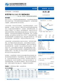 商贸零售行业2021年中期策略报告:新人群、新品类、新渠道构建新消费格局
