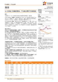 通信行业点评:5G主设备/天线集采落地,产业链主要环节加速推进