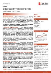 """银行业周报:监管工作会议定调下半年银行经营""""稳中无忧"""""""