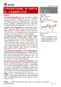 半导体设备行业深度:新一轮景气周期,大国重器替代正当时