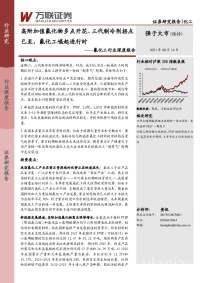 氟化工行业深度报告:高附加值氟化物多点开花、三代制冷剂拐点已至,氟化工崛起进行时