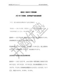 倍轻松V奥佳华V荣泰健康:2021年9月跟踪,按摩电器产业链深度梳理