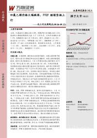 化工行业周观点:四氯乙烯价格大幅跳涨,PVDF继续坚挺上行