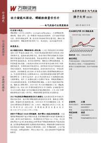 电气设备行业深度报告:动力储能双驱动,磷酸铁锂量价齐升