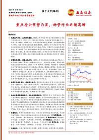 房地产行业2021年中报总结:重点房企优势凸显,物管行业延续高增