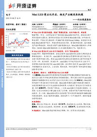 电子行业深度报告:Mini LED商业化开启,相关产业链迎来机遇