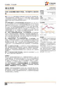 商业贸易行业:出资人权益调整方案多方受益,充分维护中小股东利益