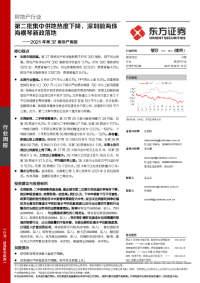 房地产行业2021年第37周地产周报:第二批集中供地热度下降,深圳前海珠海横琴新政落地