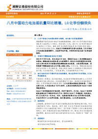 新能源汽车行业动力电池八月数据点评:八月中国动力电池装机量环比续增,LG化学份额丧失