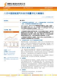 新能源汽车行业八月份数据点评:八月中国新能源汽车单月销量环比大幅增长