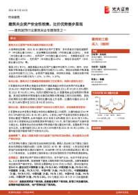 建筑装饰行业建筑央企专题报告之一:建筑央企资产安全性较高,比价优势逐步显现