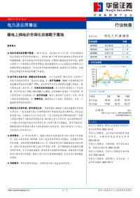 电力及公用事业:煤电上网电价市场化改革靴子落地