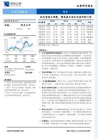 电力行业月度报告:板块普涨后调整,精选基本面和估值匹配个股