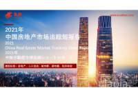 2021年中国房地产市场追踪短报告